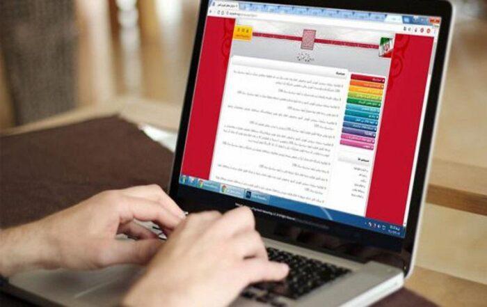 انتخاب رشته سازمان سنجش 700x441 - کارنامه نهایی پذیرفته شدگان کنکور ۱۴۰۰ منتشر شد