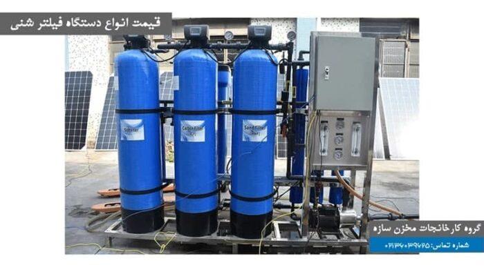 انواع دستگاه فیلتر شنی 2 700x394 - قیمت انواع دستگاه فیلتر شنی