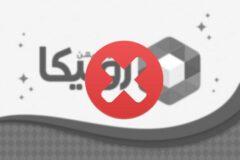 اپلیکیشن روبیکا از گوگل پلی حذف شد