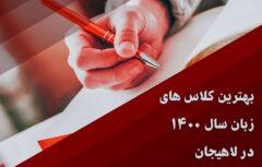 بررسی بهترین کلاس های زبان سال ۱۴۰۰ در شهر لاهیجان!