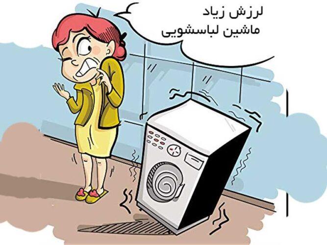 تعمیر ماشین لباسشویی 5 667x500 - نحوه تعمیر ماشین لباسشویی