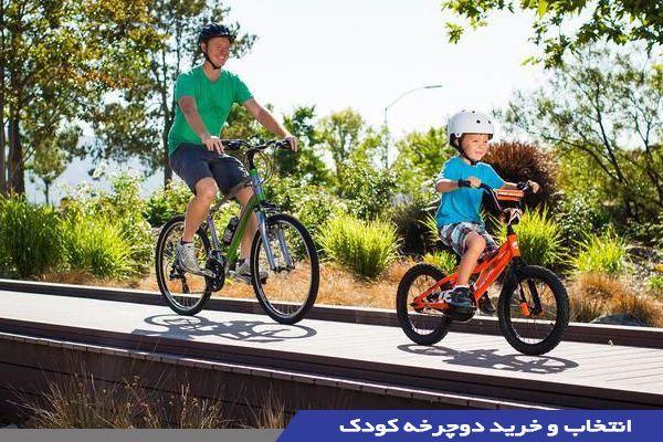 دوچرخه کودک 1 - چگونه یک دوچرخه کودک مناسب با بهترین قیمت برای فرزندمان انتخاب کنیم؟