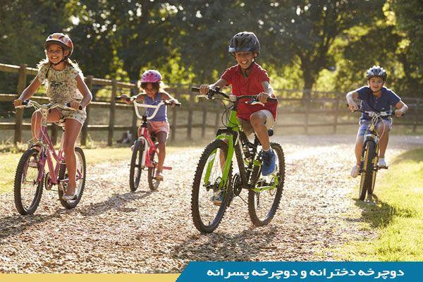 دوچرخه کودک 2 - چگونه یک دوچرخه کودک مناسب با بهترین قیمت برای فرزندمان انتخاب کنیم؟