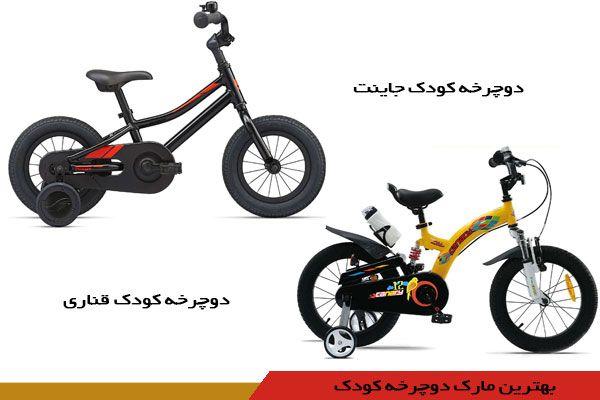 دوچرخه کودک 3 - چگونه یک دوچرخه کودک مناسب با بهترین قیمت برای فرزندمان انتخاب کنیم؟