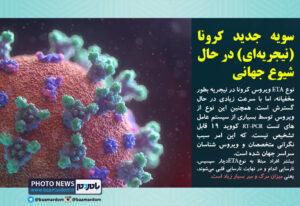 میزان مرگ و میر این نوع ویروس بسیار زیاد است / توسط بسیاری از تست ها قابل تشخیص نیست