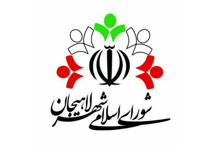 شورای شهر لاهیجان 700x493 - نتیجه انتخابات شورای شهر لاهیجان مشخص شد / خوشحال جایگزین پوریاسری شد
