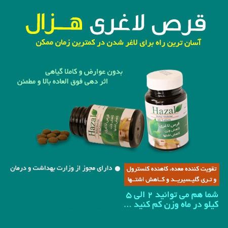قرص هزال داروی گیاهی برای لاغری 2 - قرص هزال داروی گیاهی برای لاغری با طب سنتی