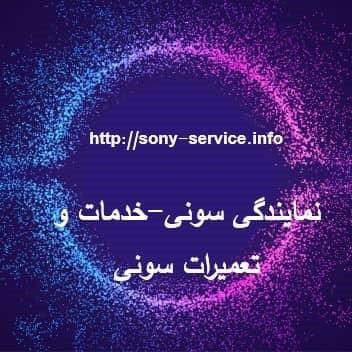 1 5 - نمایندگی تعمیرات مجاز تلویزیون سونی مشهد