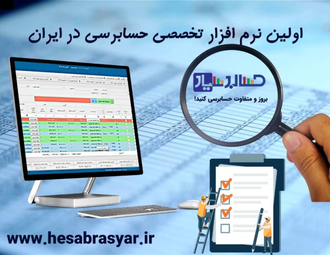22 647x500 - اولین نرم افزار حسابرسی جامع و کاربردی