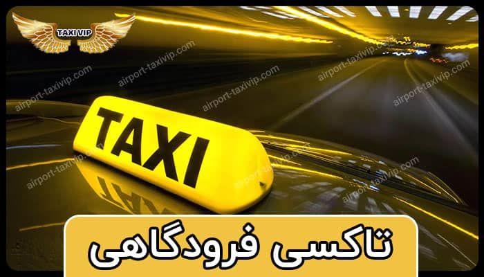 image 9e31138af878ca65dd5570d5b4ba485d03a0a6f8 - ارزان ترین و به صرفه ترین تاکسی فرودگاهی