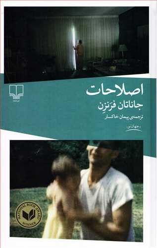 image aa961cacdfed248870df42110355bfa621ff0a61 - اصلاحاتِ جاناتان فرَنزِن در کتابفروشیهای ایران