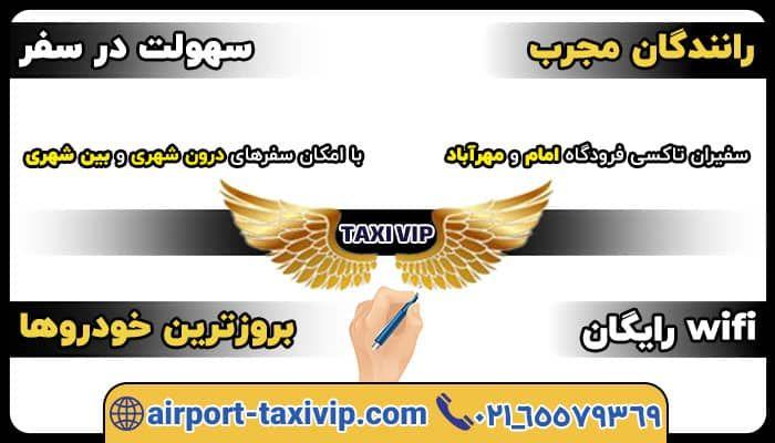 image d153c6f63d26cb45286e11ee37badca5e799bc11 - ارزان ترین و به صرفه ترین تاکسی فرودگاهی
