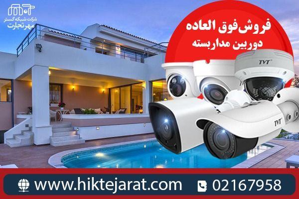 image f3553c5ea7e4bb6a5f09e5772f6aab3b749ec9ee - راهنمای خرید و نصب دوربین مداربسته