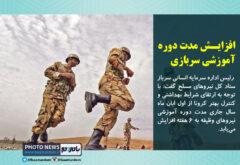 افزایش مدت دوره آموزشی سربازی