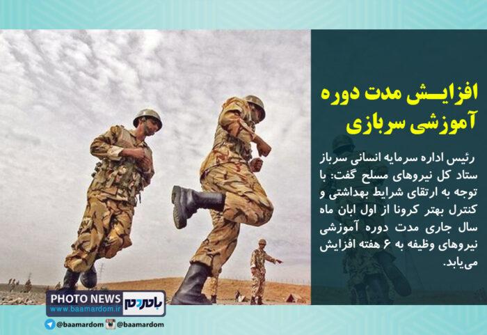 افزایش مدت دوره آموزشی سربازی 700x481 - افزایش مدت دوره آموزشی سربازی