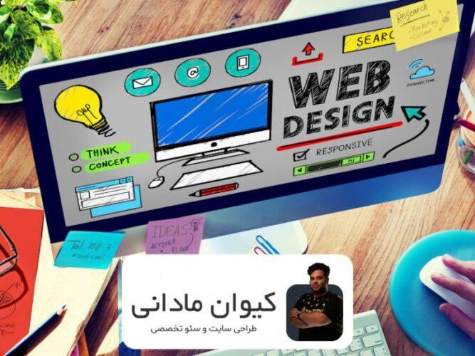 بهترین تیم طراحی سایت 768x576 1 667x500 - معرفی بهترین تیم طراحی سایت