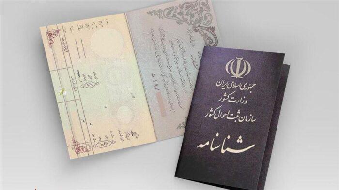 شناسنامه 700x393 - صدور ۸ هزار شناسنامه برای کودکانِ دارای مادر ایرانی/ بیشترین ازدواج زنان ایرانی با اتباع کدام کشور است؟