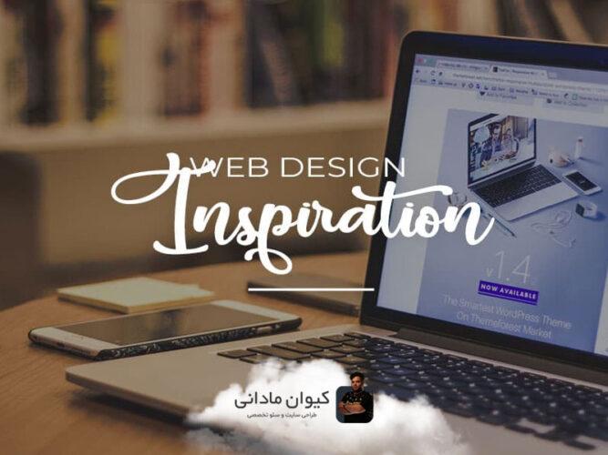طراحی وب سایت 667x500 - معرفی بهترین تیم طراحی سایت