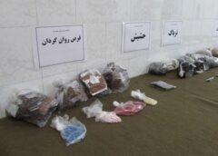 ناکامی قاچاقچیان مواد مخدر در مرز های غربی گیلان