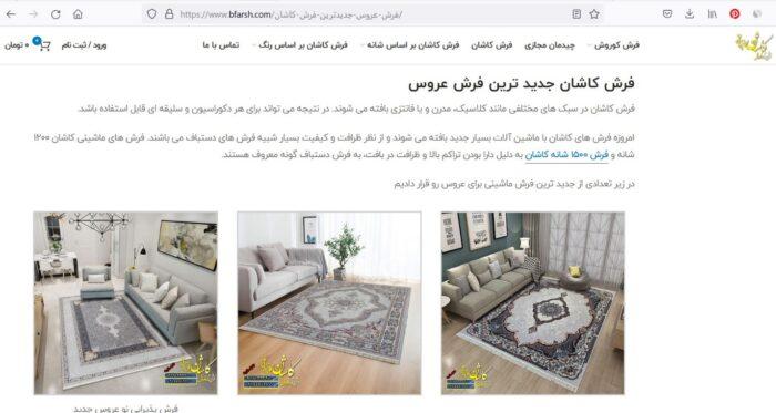 1 700x373 - برای جهیزیه عروس فرش مدرن یا کلاسیک؟