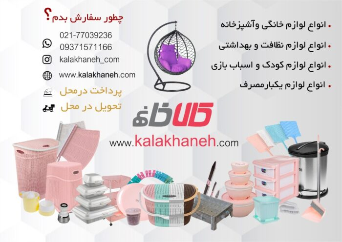 11 7 700x496 - خرید انواع لوازم آشپزخانه به قیمت درب کارخانه !!!