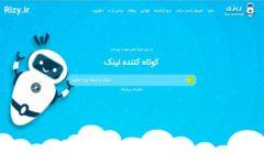 معرفی کوتاه کننده لینک ریزی برای کسب درآمد از لینک کوتاه