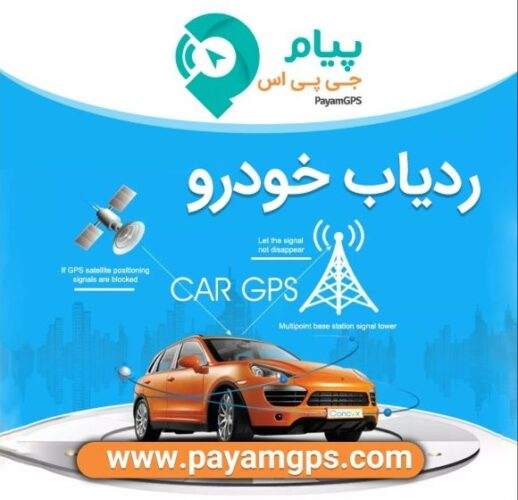 image 85d4c8661ca265b6856e53eedcc9764542d5bbbf 518x500 - ویژگی های یک ردیاب خودرو با کیفیت