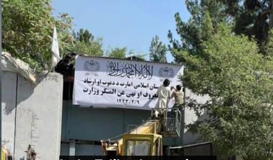 t3 1631948777 1132813 331 - طالبان نام «وزارت زنان» را به وزارت «نماز و ارشاد و امر به معروف و نهی از منکر» تغییر داد