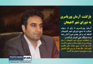 بازگشت آرمان پوریاسری به شورای شهر لاهیجان