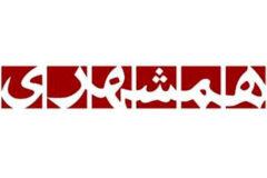 اقدام بحثبرانگیز روزنامه همشهری برای گزینش خبرنگاران