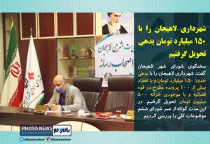 شهرداری لاهیجان را با ۱۵۰ میلیارد تومان بدهی تحویل گرفتیم / اعتماد مردم به شوراها کمرنگ شده است