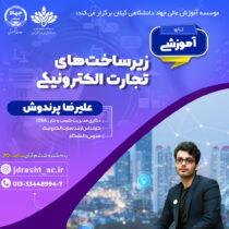 کارگاه آموزشی «زیرساختهای تجارت الکترونیکی» برگزار میشود