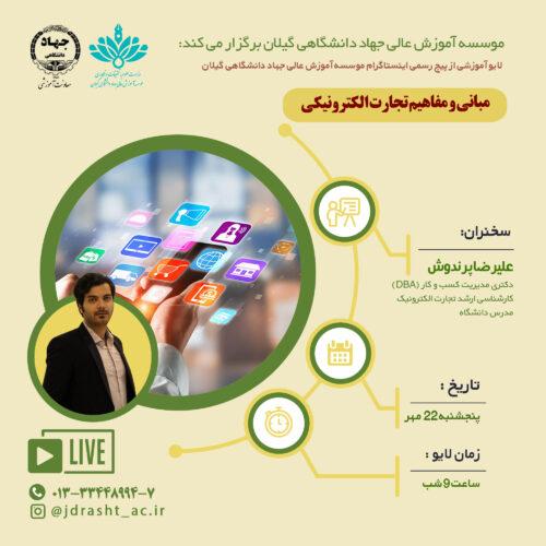 کارگاه آموزشی مبانی و مفاهیم تجارت الکترونیکی 500x500 - کارگاه آموزشی «مبانی و مفاهیم تجارت الکترونیکی» برگزار میشود
