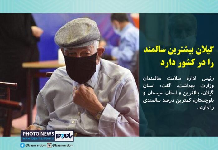 گیلان بیشترین سالمند را در کشور دارد 700x481 - گیلان بیشترین سالمند را در کشور دارد