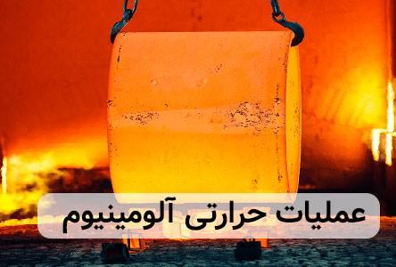 33 - تاثیر عملیات حرارتی بعد از جوشکاری روی آلیاژ آلومینیوم