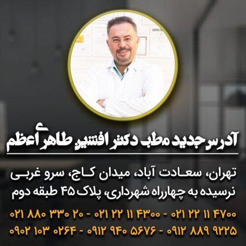 5 500x500 - ّمعرفی بهترین جراح ارتوپد ایران، دکتر افشین طاهری اعظم